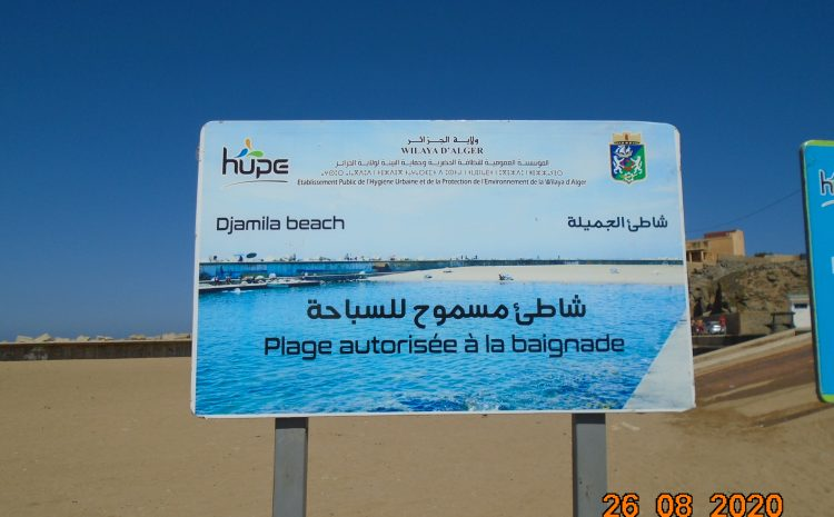 حملة تحسيسية على مستوى الشاطئ الاصطناعي  الجميلة لبلدية عين البنيان