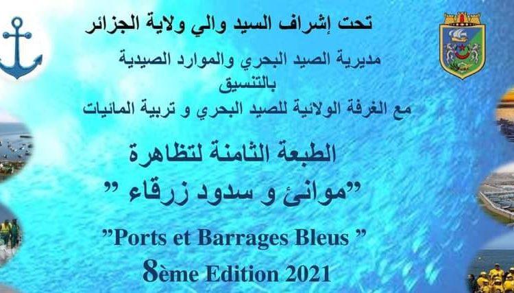 مشاركة المؤسسة في الإحتفالية ب موانئ سدود زرقاء بميناء الجزائر 5 جوان 2021