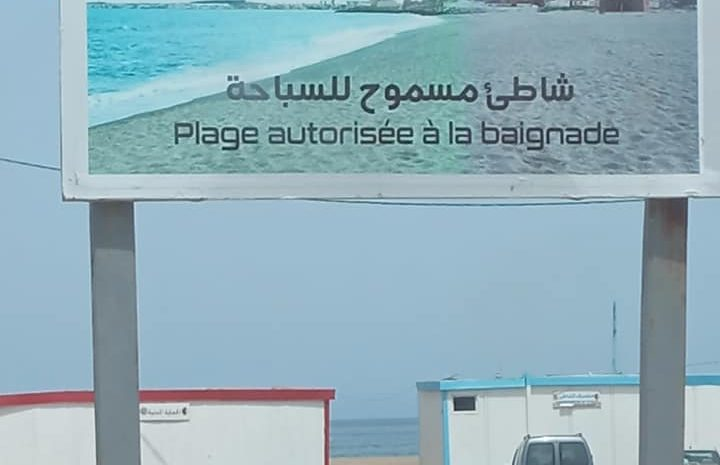 Bateau casséحملة تحسيسية توعوية على مستوى بلدية برج الكيفان ، شاطئ الباخرة المحطمة