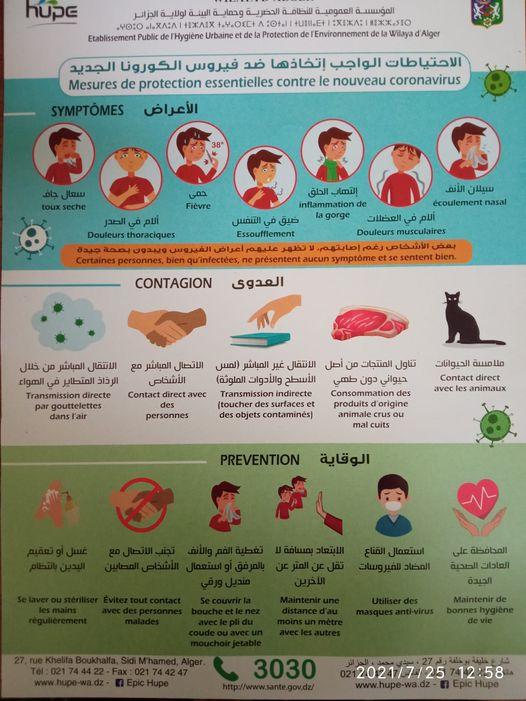 حملة تحسيسية حول وباء كورونا المستجد