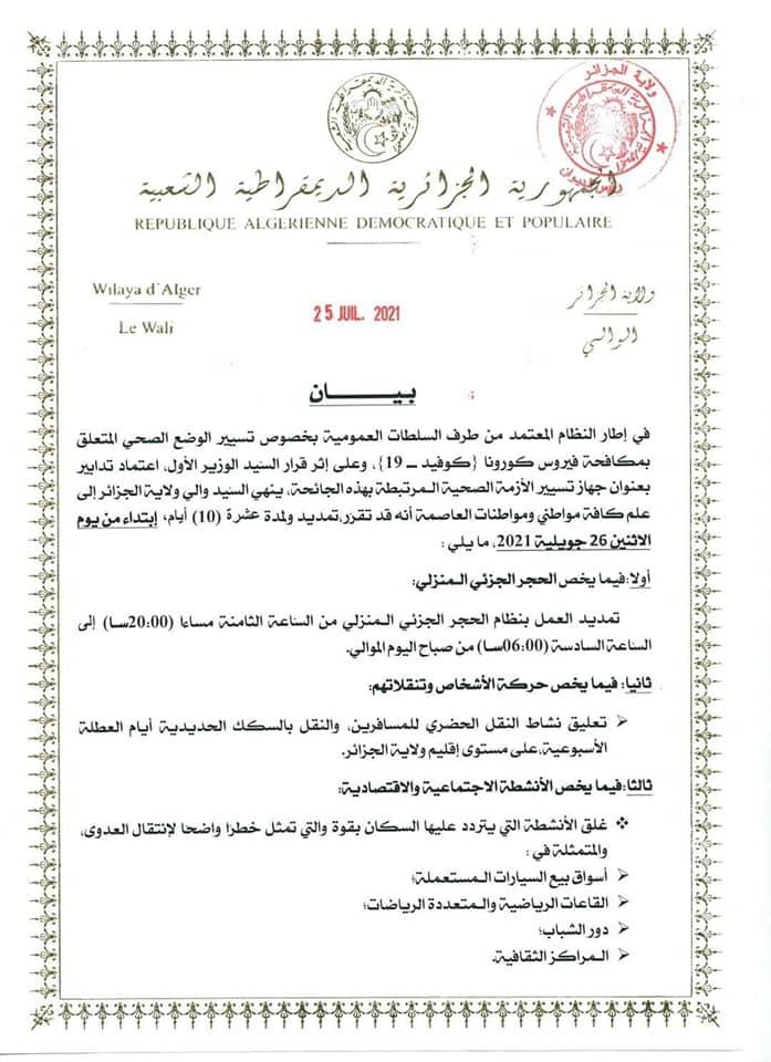 بيان ولاية الجزائر حول وضعية كوفيد 19 يخص إقليم العاصمة