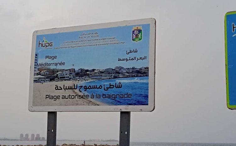 تواصل الحملات التحسيسية على مستوى الشواطئ لولاية الجزائر .